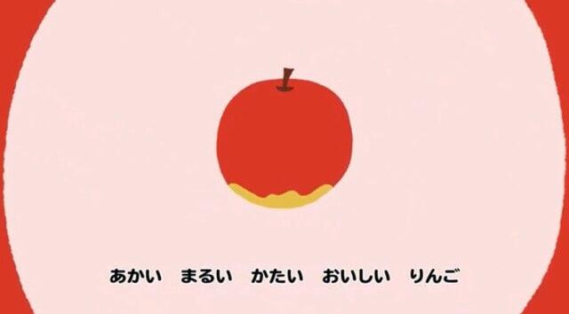 あかいりんごあおいうみ