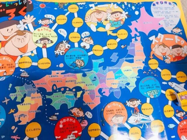 日本一周かるたのすごろく