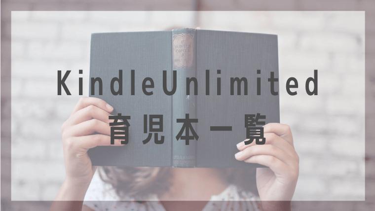 KindleUnlimited対象の育児本紹介