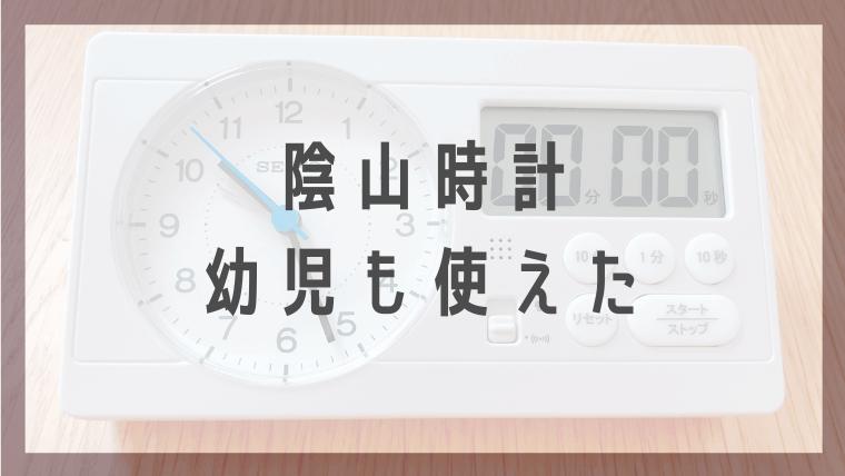陰山時計を幼児がいる家庭で使う方法